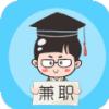 大学生兼职app
