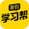 暑假学习帮app