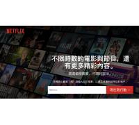 Netflix-奈飞