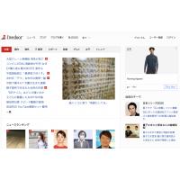 Livedoor-日本活力门