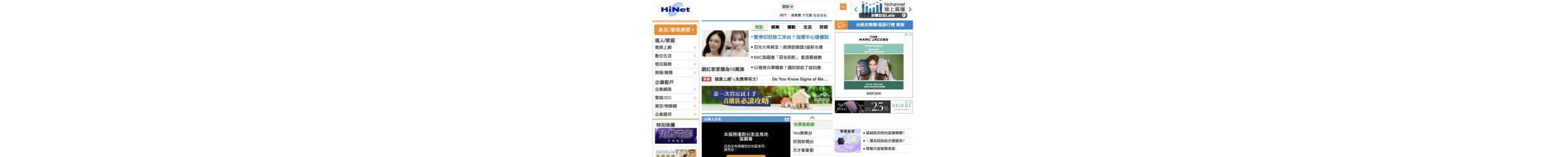 HiNet-中华电信