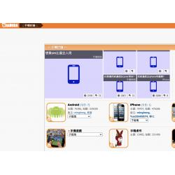 Uwants-香港手机讨论区