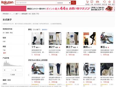 日本乐天女装裤子