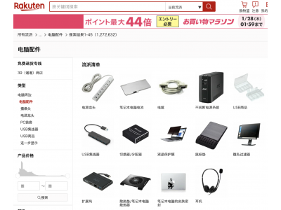 日本乐天电脑硬件