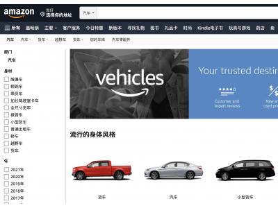 Amazon-亚马逊汽车