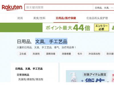 Rakuten-乐天日用品&文具&手工艺品
